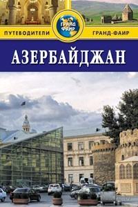 Азербайджан. Путеводитель. А. Гасанзаде, З. Санкина