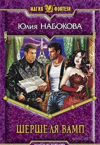 Шерше ля вамп. Юлия Набокова
