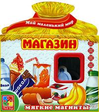 """Набор магнитов """"Магазин"""""""