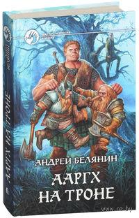 Ааргх на троне. Андрей Белянин
