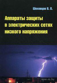 Аппараты защиты в электрических сетях низкого напряжения. Вячеслав Шеховцов