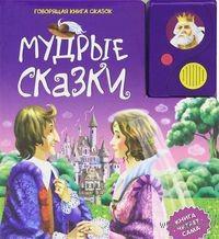 Мудрые Сказки. Книжка-игрушка