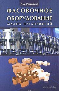 Фасовочное оборудование малых предприятий. Лев Ровинский