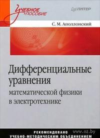 Дифференциальные уравнения математической физики в электротехнике. Станислав Аполлонский