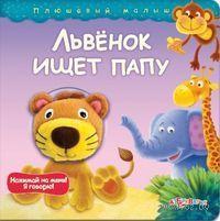 Львенок ищет папу. Книжка-игрушка
