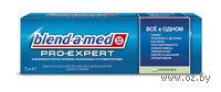 """Зубная паста Blend-a-Med Pro-Expert """"Все в одном. Отбеливание"""" (100 мл)"""