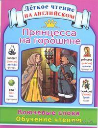 Принцесса на горошине. Ключевые слова. Обучение чтению