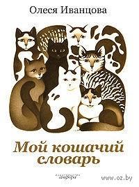 Мой кошачий словарь. Олеся Иванцова