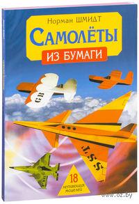 Самолеты из бумаги. Норман Шмидт