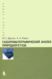 Газохроматографический анализ природного газа. Юрий Другов, Александр Родин