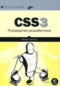 CSS3. Руководство разработчика. Питер Гастон