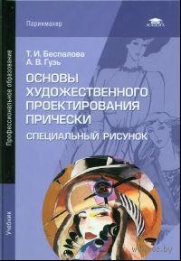 Основы художественного проектирования прически. Т. Беспалова, А. Гузь