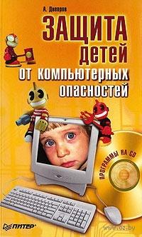 Защита детей от компьютерных опасностей (+ CD)