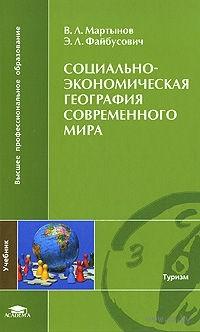Социально-экономическая география современного мира. Василий Мартынов, Эрнест Файбусович
