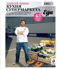 Кухня супермаркета. Алексей Зимин