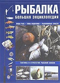 Рыбалка. Большая энциклопедия. И. Мельников
