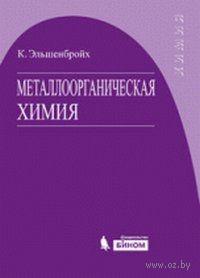 Металлоорганическая химия. Кристоф Эльшенбройх