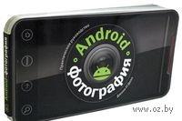 Android-фотография. Практическое руководство. Джоли О`Делл