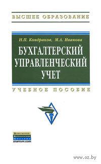 Бухгалтерский управленческий учет. Николай Кондраков, М. Иванова