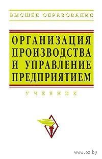 Организация производства и управление предприятием. О. Туровец, Валентина Родионова