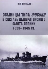 Эсминцы типа Фубуки в составе Императорского Флота Японии 1929-1945 гг (м). П. Васильев