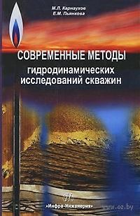 Современные методы гидродинамических исследований скважин. Михаил Карнаухов, Елена Пьянкова
