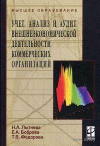 Учет, анализ и аудит внешнеэкономической деятельности коммерческих организаций. Наталья Лытнева