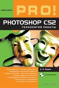 Photoshop CS2: технология работы (+ CD)