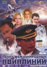 Пилот международных авиалиний. Александр Домогаров, Дмитрий Нагиев