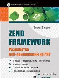 Zend Framework: разработка веб-приложений на PHP