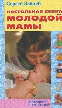 Настольная книга молодой мамы. С. Зайцев