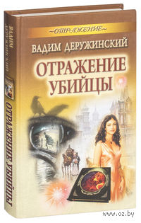Отражение убийцы. Вадим Деружинский