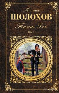 Тихий Дон (в двух книгах)