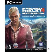 Far Cry 4. Полное издание
