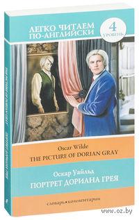 Портрет Дориана Грея. Уровень 4