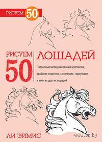 Рисуем 50 лошадей. Ли Эймис