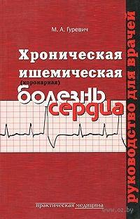 Хроническая ишемическая (коронарная) болезнь сердца. Михаил Гуревич