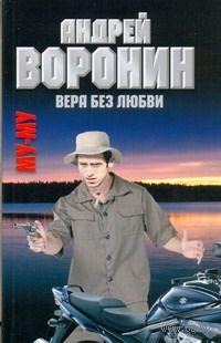 Вера без любви (м). Андрей Воронин