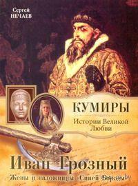 """Иван Грозный. Жены и наложницы """"Синей Бороды"""" (м)"""