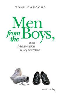 Men from the Boys, или Мальчики и мужчины. Тони Парсонс