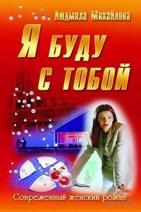 Я буду с тобой. Людмила Михайлова