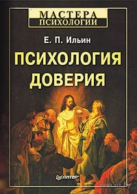Психология доверия. Евгений Ильин