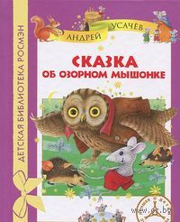 Сказка об озорном мышонке. Андрей Усачев