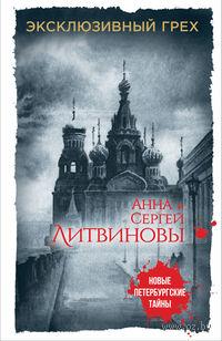 Эксклюзивный грех (м). Сергей Литвинов, Анна Литвинова