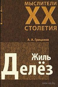 Жиль Делез. Александр Грицанов
