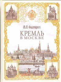 Кремль в Москве. М. Фабрициус