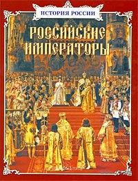 Российские императоры. Юрий Крутогоров