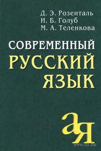Современный русский язык. Дитмар Розенталь, Ирина Голуб, М. Теленкова