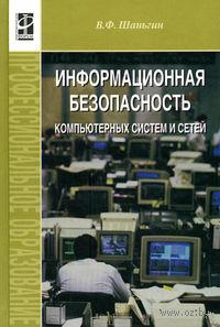Информационная безопасность компьютерных систем и сетей. Владимир Шаньгин