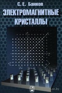 Электромагнитные кристаллы. Сергей Банков